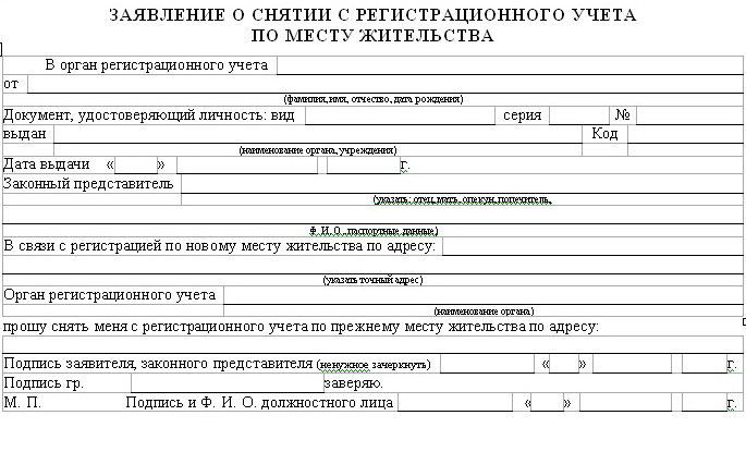 Заявление на снятие автомобиля с учета в гибдд бланк 2016 скачать - 2973